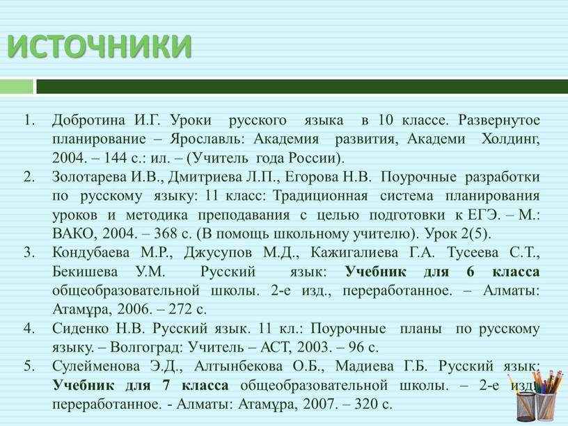 ИСТОЧНИКИ Добротина И.Г. Уроки русского языка в 10 классе