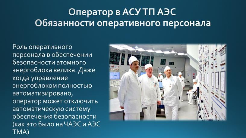 Оператор в АСУ ТП АЭС Обязанности оперативного персонала