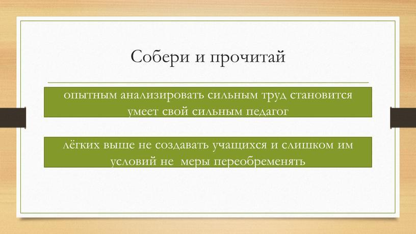 Собери и прочитай «Сильным, опытным становится педагог, который умеет анализировать свой труд»