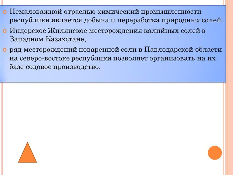 Немаловажной отраслью химический промышленности республики является добыча и переработка природных солей