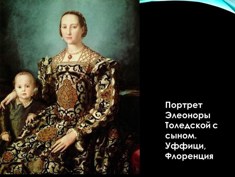 Портрет Элеоноры Толедской с сыном