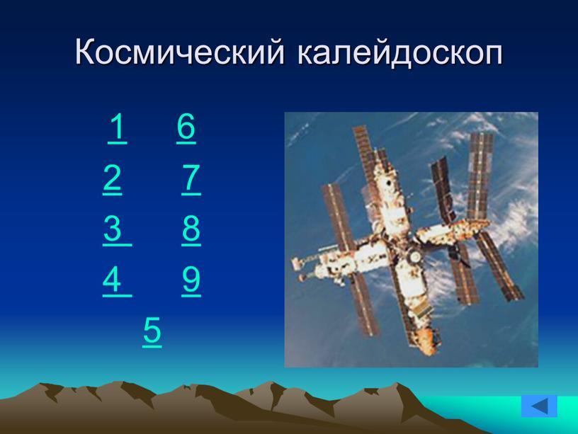 Космический калейдоскоп 1 6 2 7 3 8 4 9 5