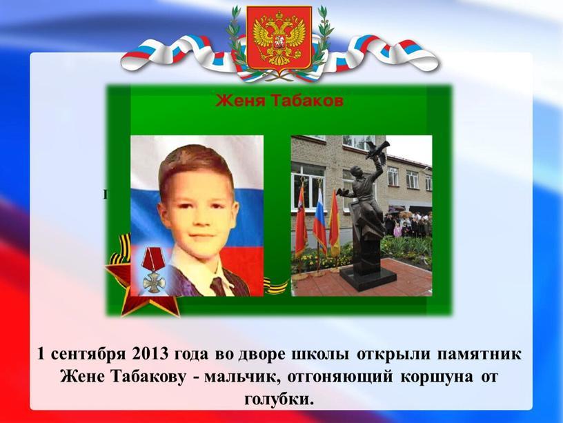 Жене Табакову - мальчик, отгоняющий коршуна от голубки