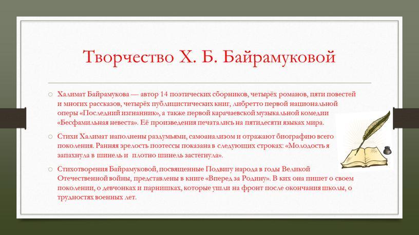 Творчество Х. Б. Байрамуковой Халимат