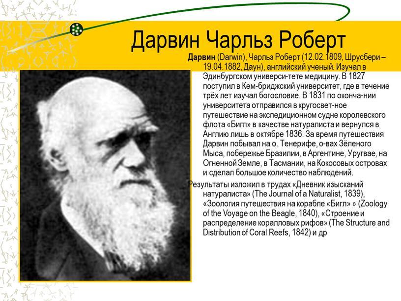 Дарвин Чарльз Роберт Дарвин (Darwin),