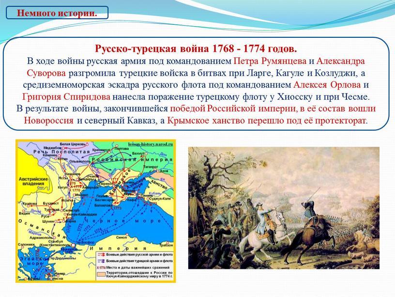 Русско-турецкая война 1768 - 1774 годов