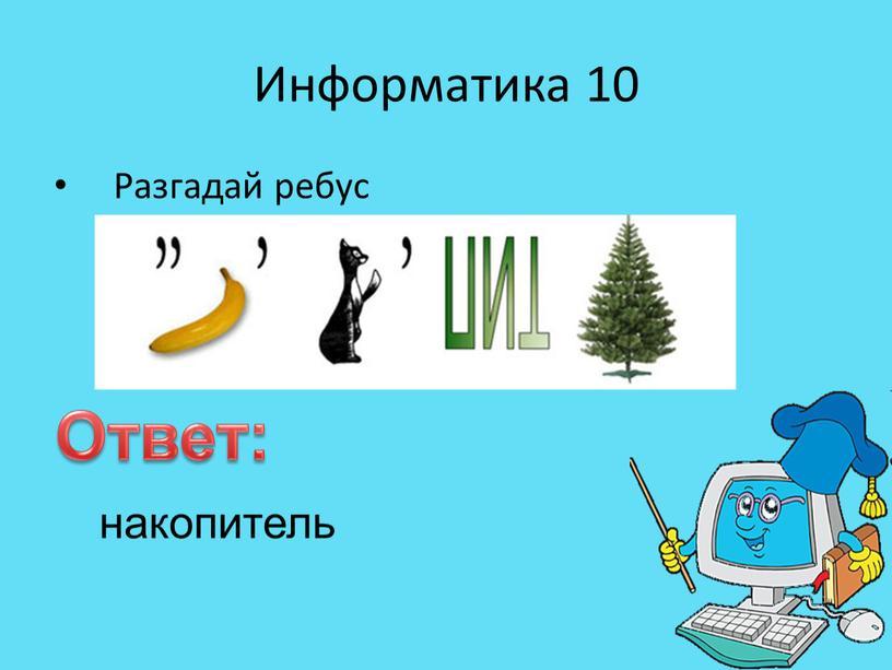 Информатика 10 Разгадай ребус