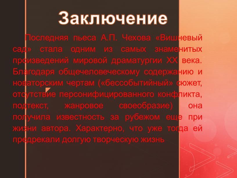 Последняя пьеса А.П. Чехова «Вишневый сад» стала одним из самых знаменитых произведений мировой драматургии