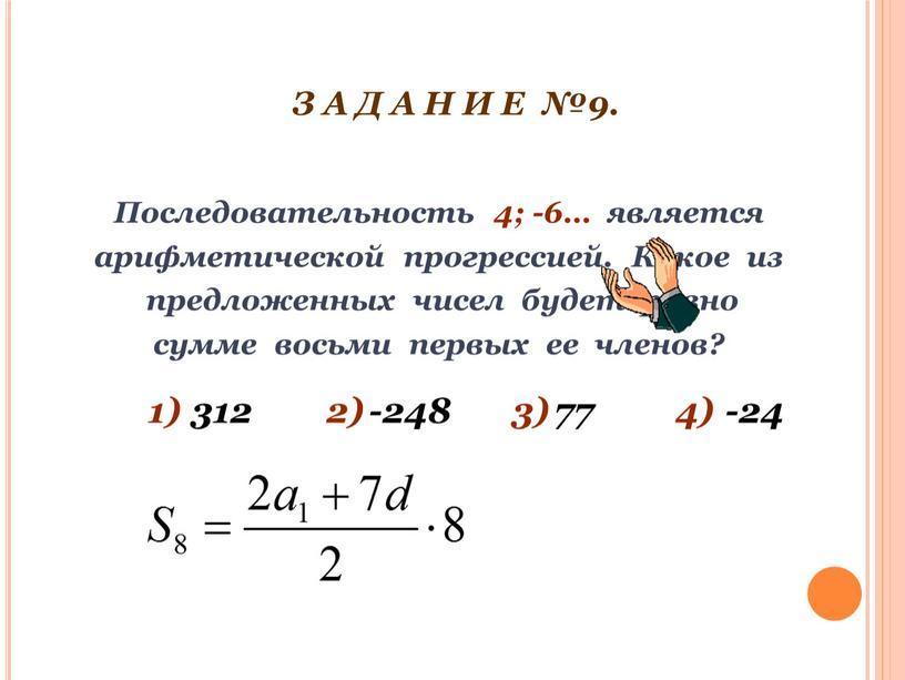 З А Д А Н И Е №9. Последовательность 4; -6… является арифметической прогрессией