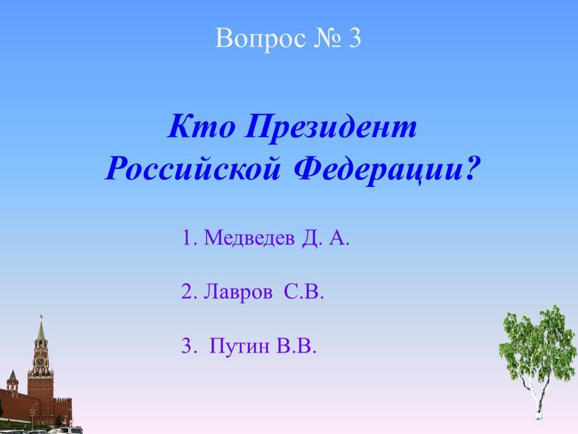 Вопрос № 3 Кто Президент Российской