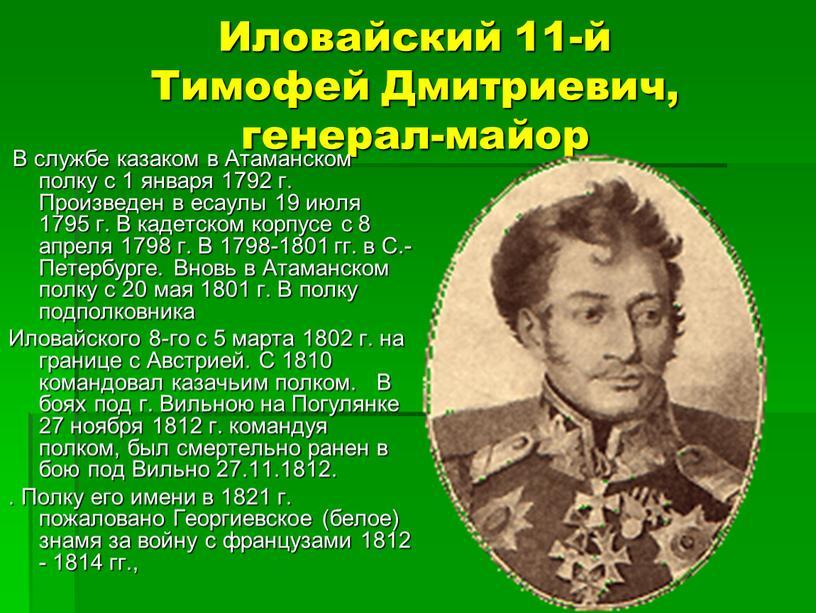 Иловайский 11-й Тимофей Дмитриевич, генерал-майор