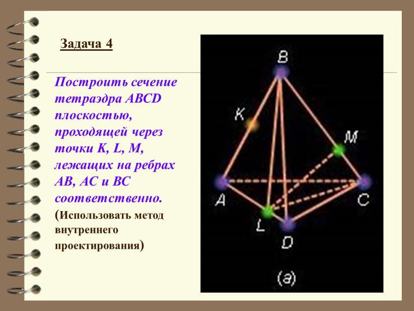 Задача 4 Построить сечение тетраэдра