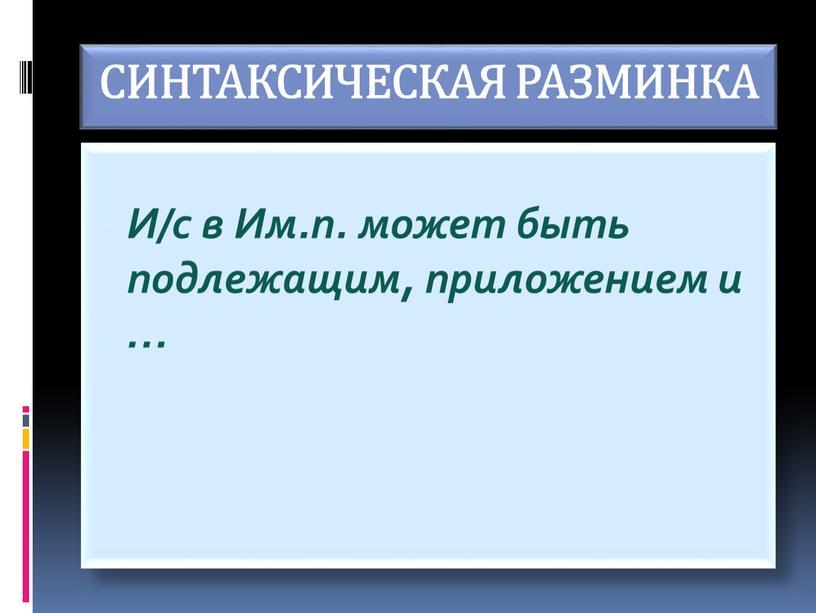 СИНТАКСИЧЕСКАЯ РАЗМИНКА И/с в