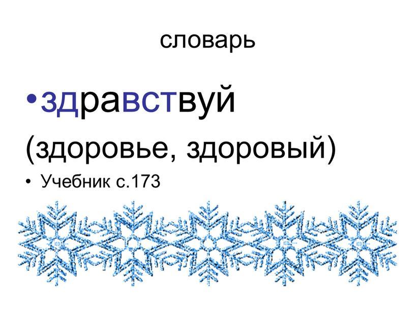 словарь здравствуй (здоровье, здоровый) Учебник с.173