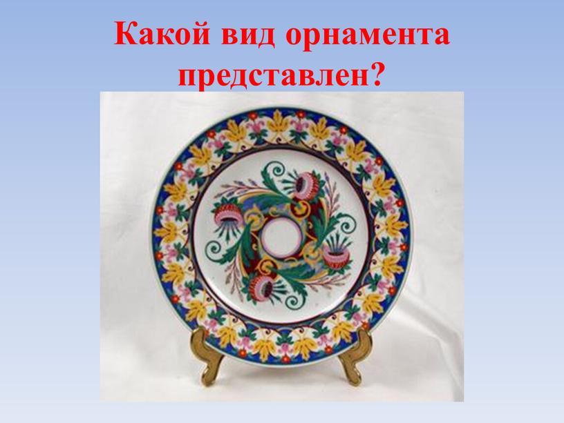 Какой вид орнамента представлен?