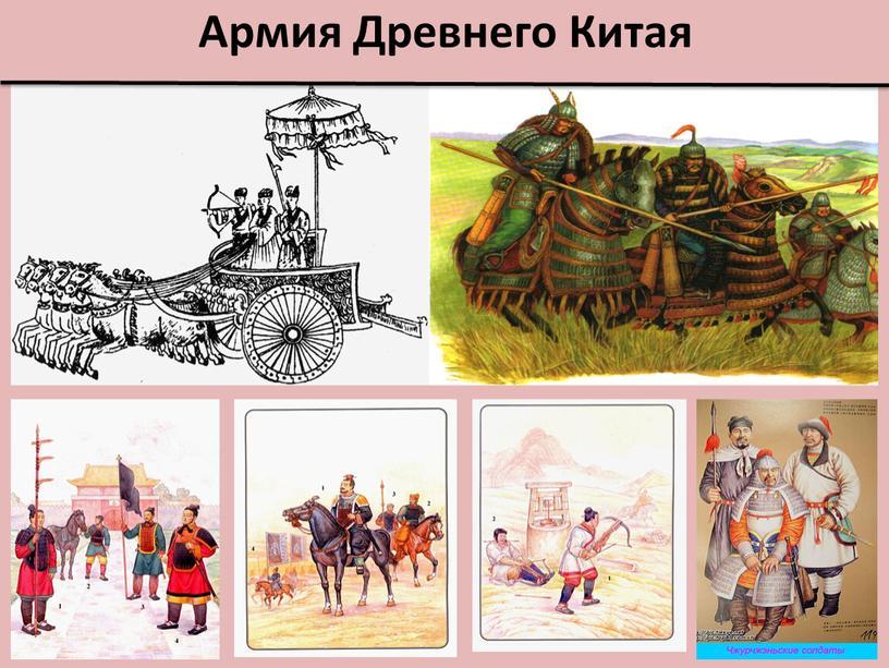 Армия Древнего Китая