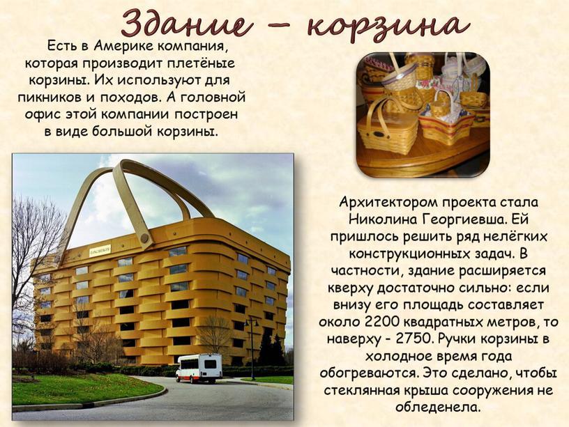 Здание – корзина Есть в Америке компания, которая производит плетёные корзины