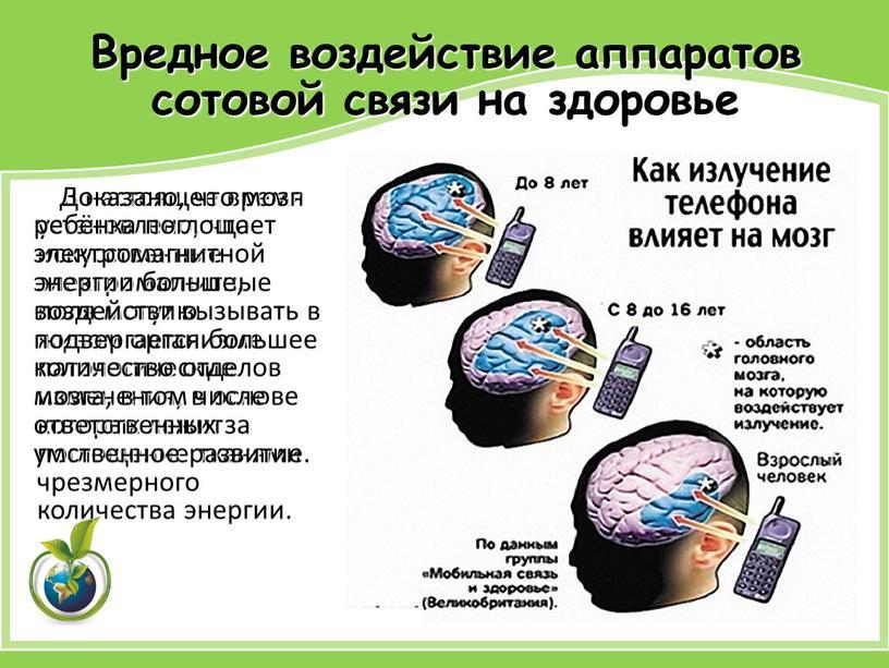 Вредное воздействие аппаратов сотовой связи на здоровье