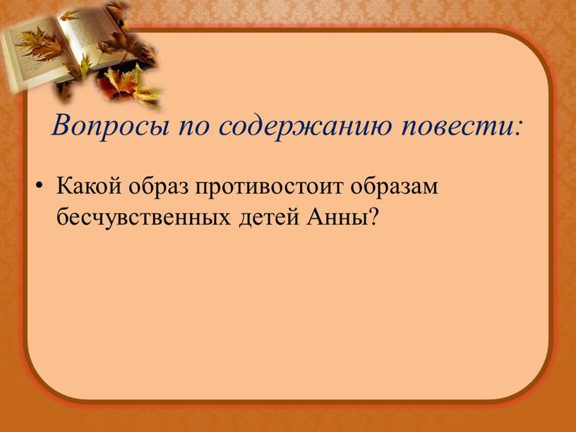 Вопросы по содержанию повести:
