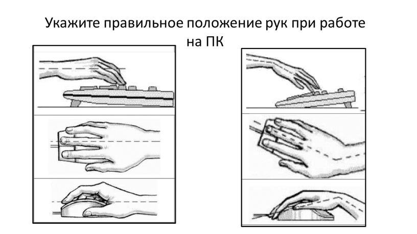 Укажите правильное положение рук при работе на