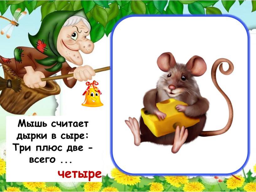 Мышь считает дырки в сыре: Три плюс две - всего