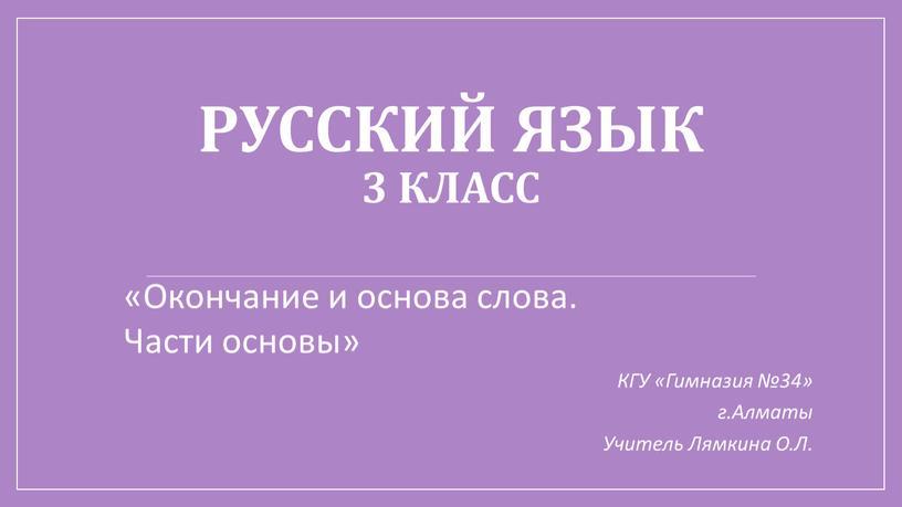 Русский язык 3 класс «Окончание и основа слова