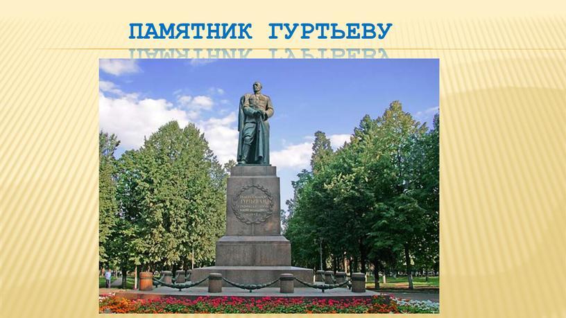 Памятник Гуртьеву