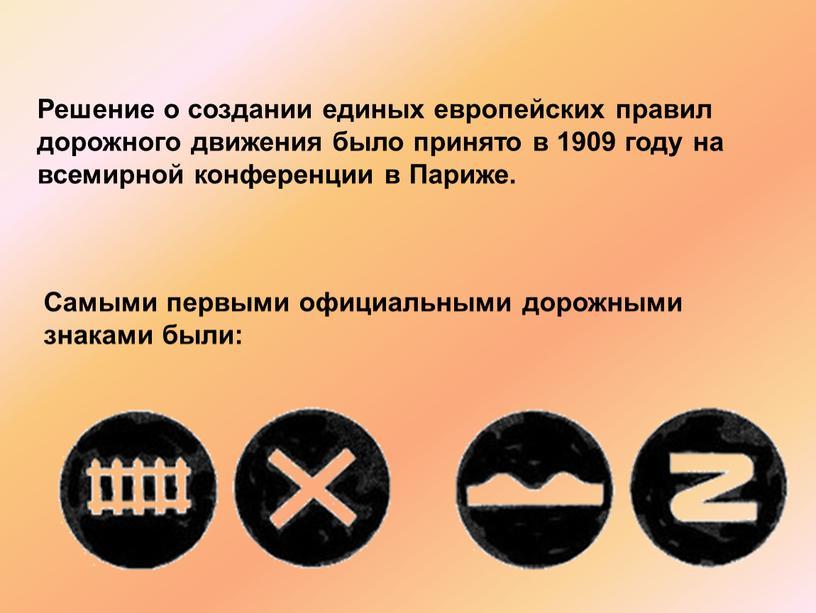Решение о создании единых европейских правил дорожного движения было принято в 1909 году на всемирной конференции в