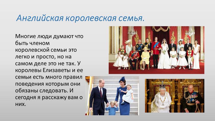 Английская королевская семья. Многие люди думают что быть членом королевской семьи это легко и просто, но на самом деле это не так