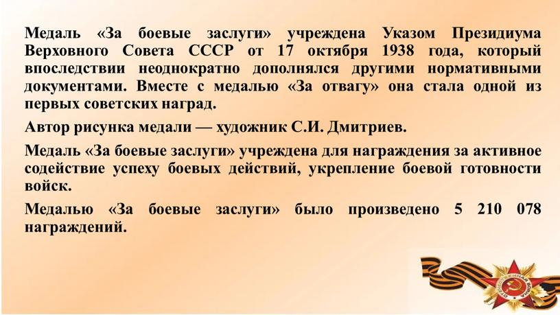 Медаль «За боевые заслуги» учреждена