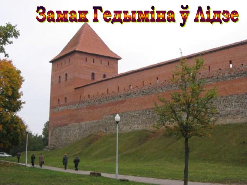 Замак Гедыміна ў Лідзе