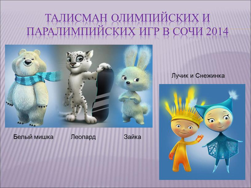Талисман олимпийских и паралимпийских игр в сочи 2014
