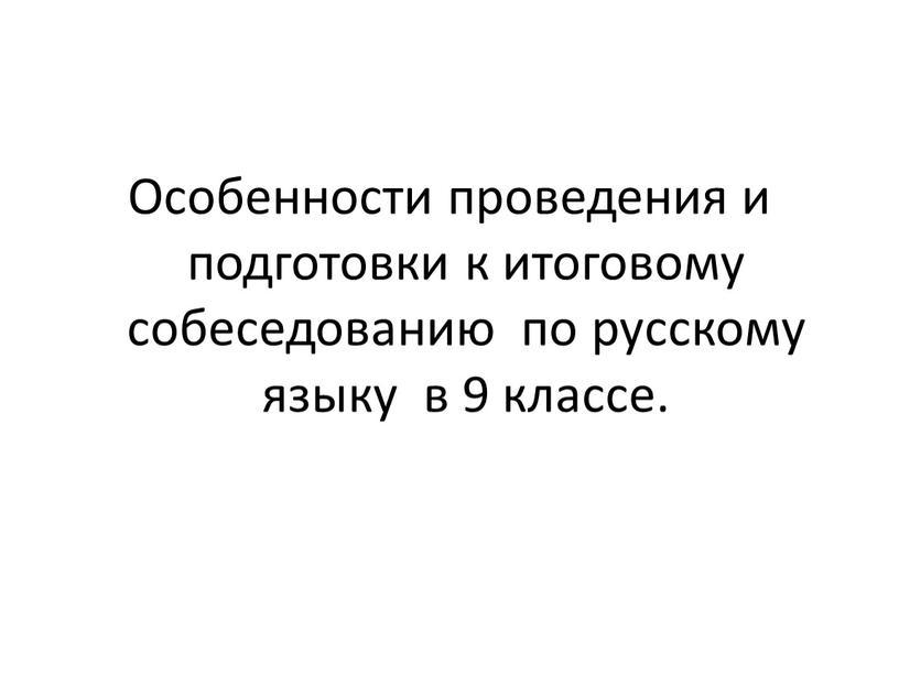 Особенности проведения и подготовки к итоговому собеседованию по русскому языку в 9 классе