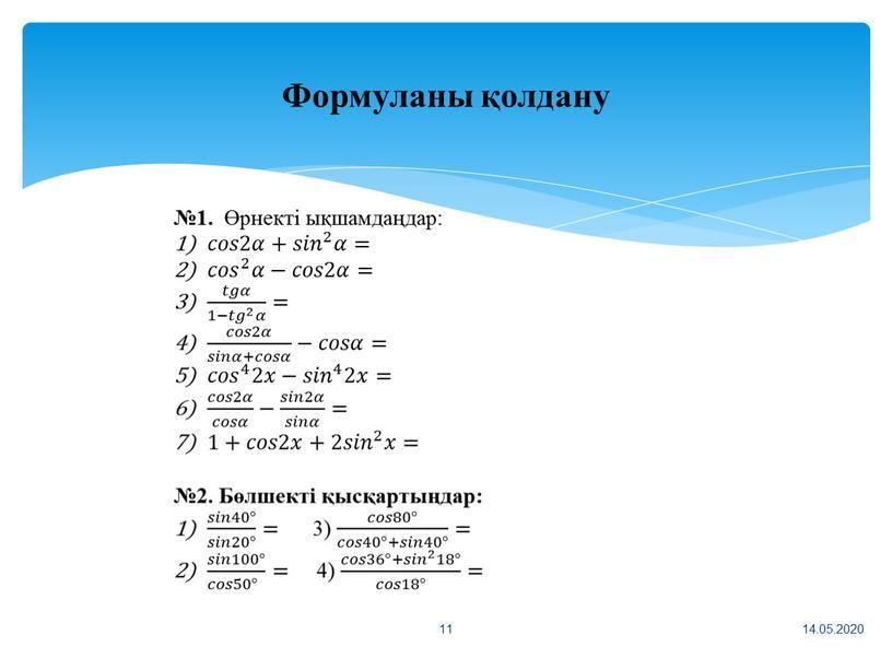 Формуланы қолдану 14.05.2020 11 №1