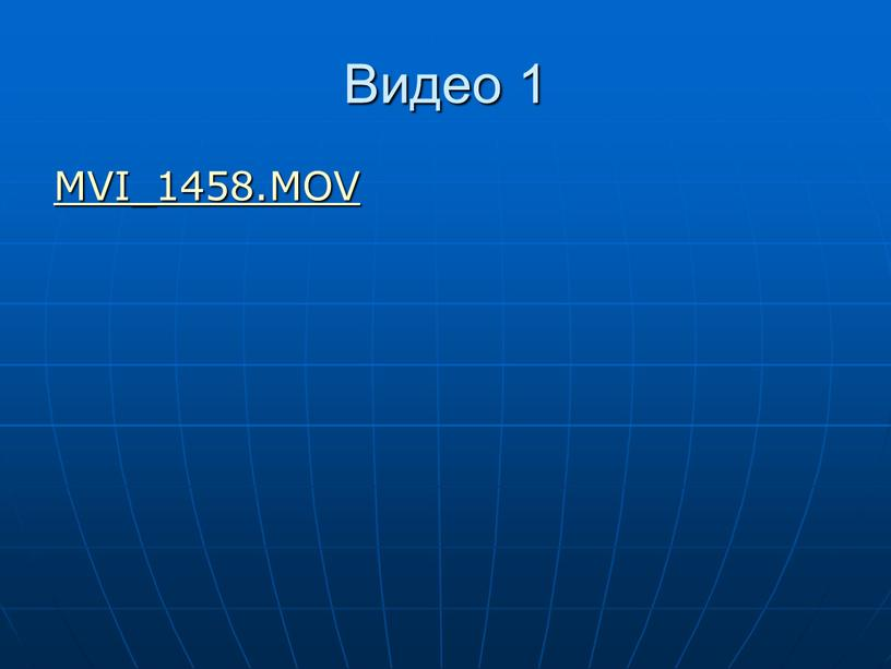 Видео 1 MVI_1458.MOV
