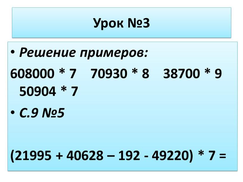 Решение примеров: 608000 * 7 70930 * 8 38700 * 9 50904 * 7
