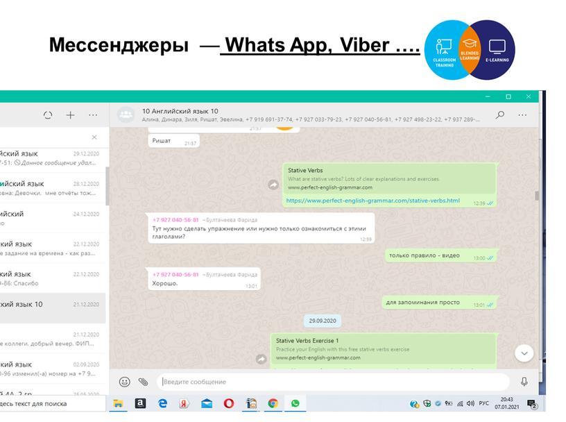 Мессенджеры — Whats App, Viber …