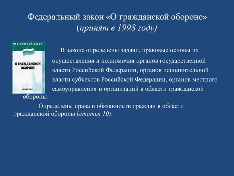 Федеральный закон «О гражданской обороне» ( принят в 1998 году)