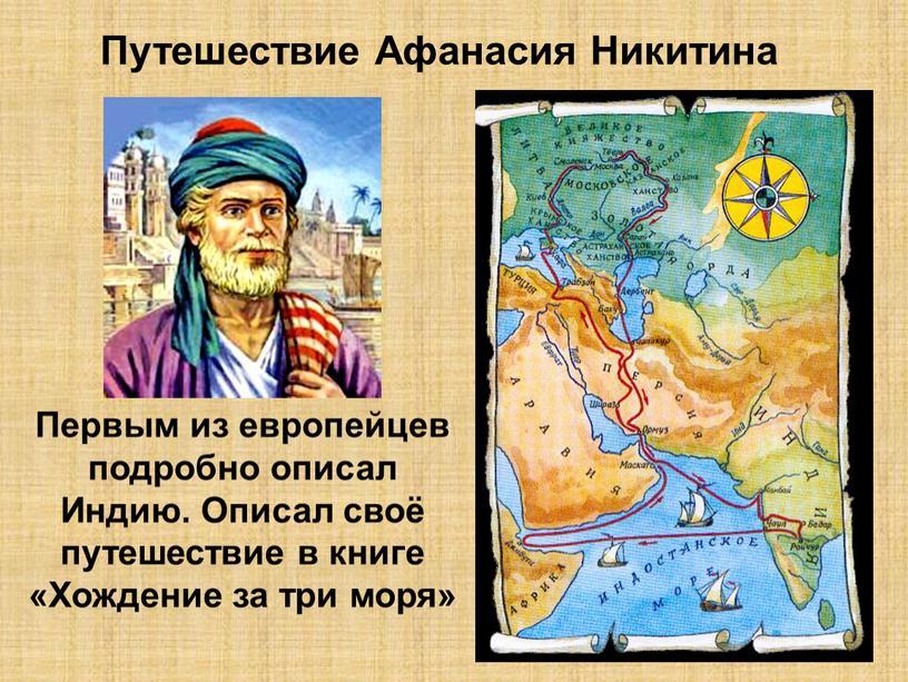 Путешествие Афанасия Никитина Первым из европейцев подробно описал