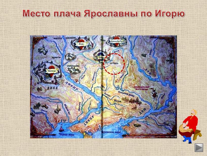 Место плача Ярославны по Игорю