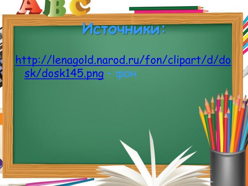 Источники: http://lenagold.narod