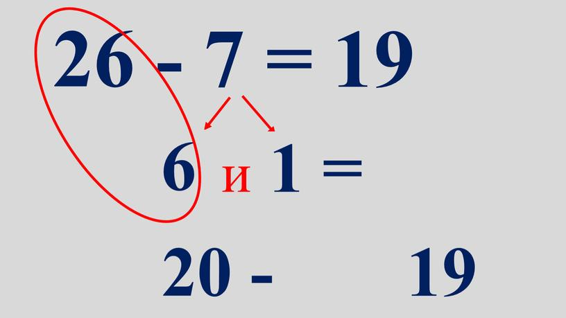 26 - 7 = 19 6 и 1 = 20 - 19