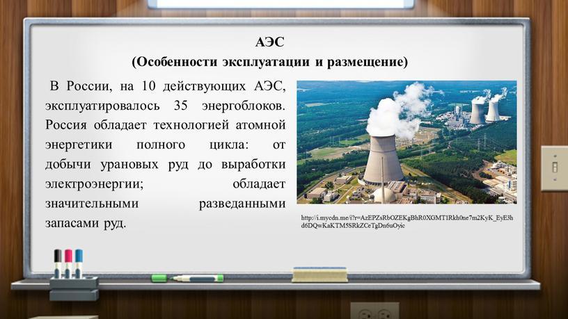АЭС (Особенности эксплуатации и размещение)