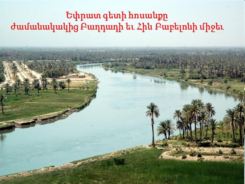 Եփրատ գետի հոսանքը ժամանակակից Բաղդադի եւ Հին Բաբելոնի միջեւ
