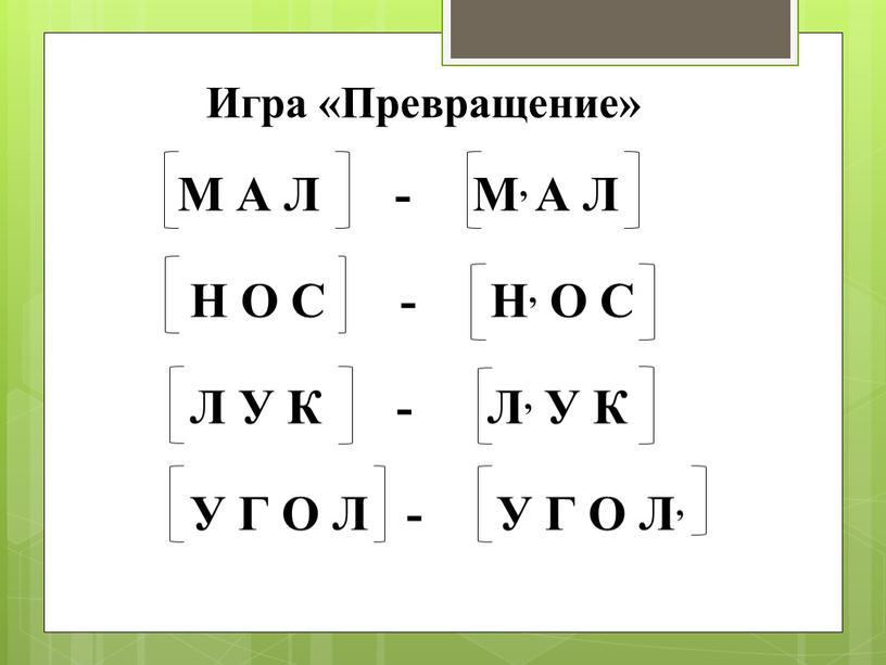Игра «Превращение» М А Л -