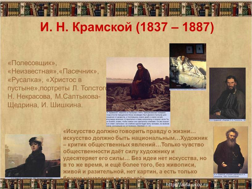 Полесовщик», «Неизвестная»,«Пасечник», «Русалка», «Христос в пустыне»,портреты