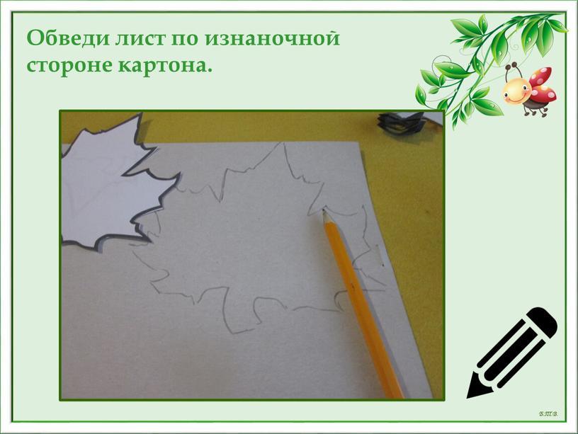 Обведи лист по изнаночной стороне картона