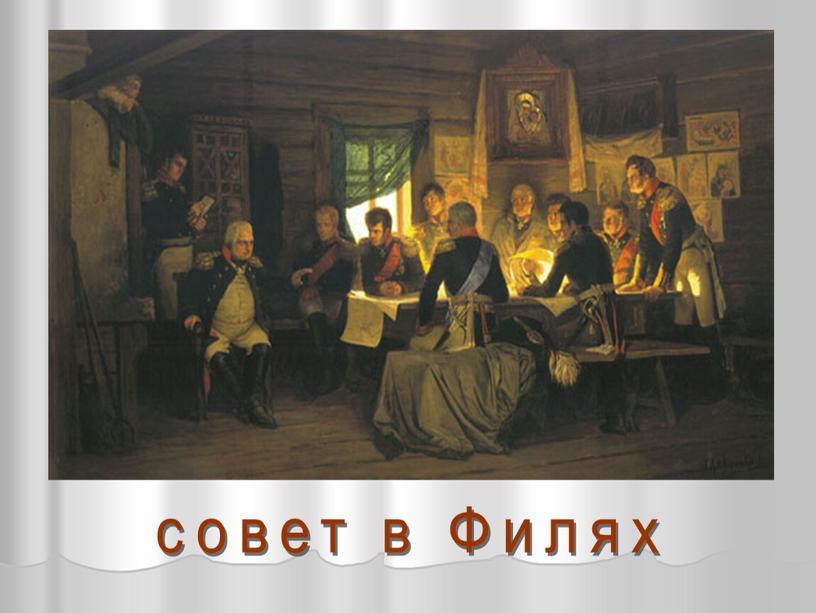 ОТЕЧЕСТВЕННАЯ ВОЙНА 1812 года совет в