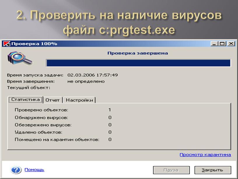 Проверить на наличие вирусов файл c:prgtest