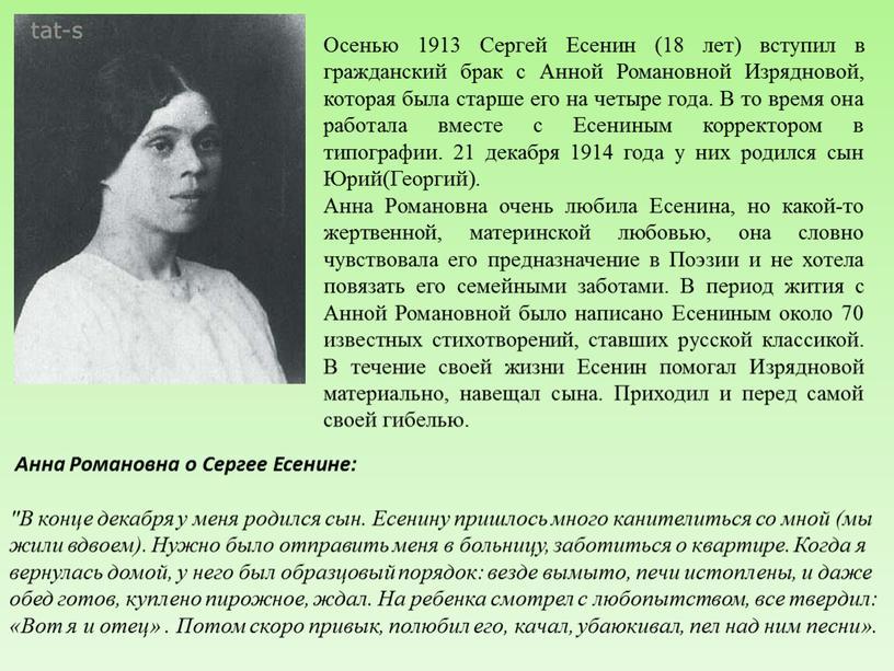 Осенью 1913 Сергей Есенин (18 лет) вступил в гражданский брак с
